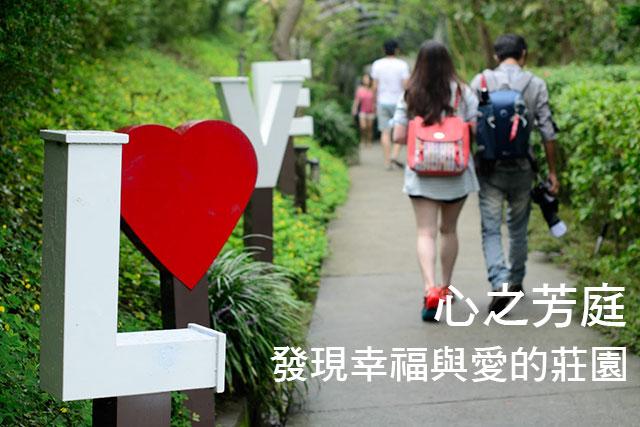 心之芳庭  發現幸福與愛的莊園心之芳庭  發現幸福與愛的莊園