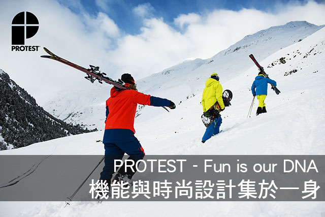 Protest 機能與時尚設計集於一身Protest-Fun is our DNA  機能與時尚設計集於一身