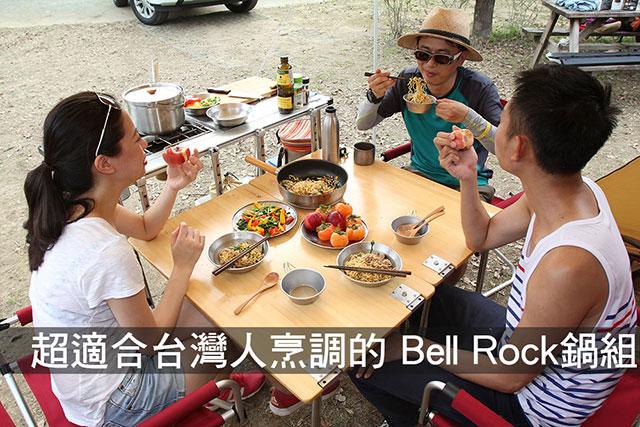 超適合台灣人烹調的Bell Rock鍋組超適合台灣人烹調的Bell Rock鍋組