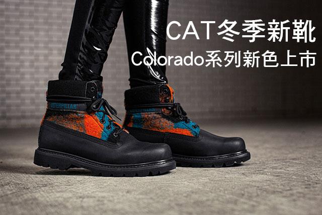 CAT冬季新靴 Colorado系列新色上市CAT冬季新靴 Colorado系列新色上市