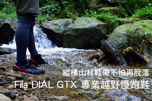 Fila DIAL GTX 專業越野慢跑鞋實測縱橫山林鞋帶不怕再脫落 Fila DIAL GTX 專業越野慢跑鞋