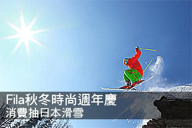 Fila秋冬時尚週年慶Fila秋冬時尚週年慶 消費抽日本滑雪