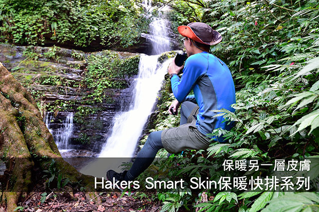 保暖另一層皮膚 Hakers SmartSkin保暖快排系列保暖另一層皮膚 Hakers SmartSkin保暖快排系列