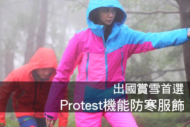 出國賞雪首選 Protest機能防寒服飾出國賞雪首選 Protest機能防寒服飾
