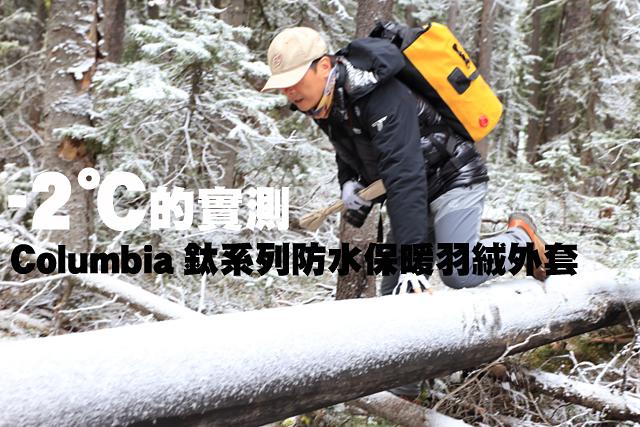 -2℃的Columbia男裝鈦系列防水保暖羽絨外套實測-2℃的Columbia男裝鈦系列防水保暖羽絨外套實測