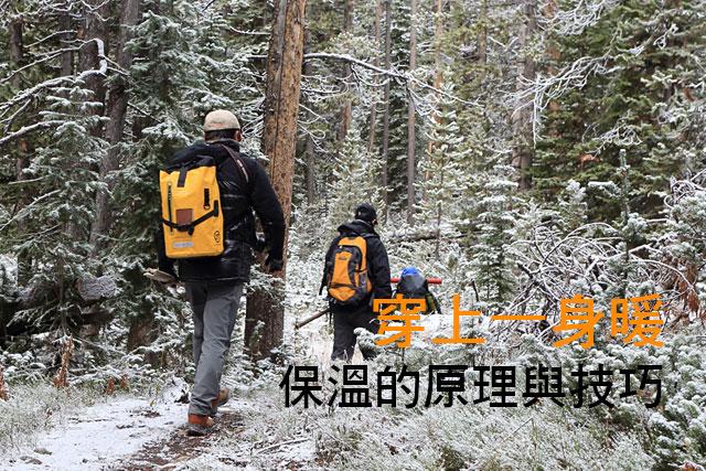 保溫的原理與技巧 穿上一身暖保溫的原理與技巧 穿上一身暖