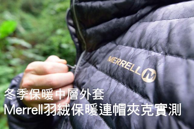 冬季保暖中層外套 Merrell羽絨保暖連帽夾克冬季保暖中層外套 Merrell羽絨保暖連帽夾克實測