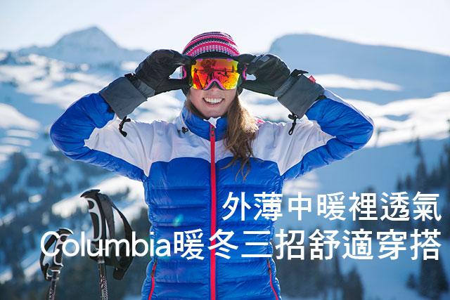 Columbia暖冬三招舒適穿搭 外薄中暖裡透氣Columbia暖冬三招舒適穿搭 外薄中暖裡透氣