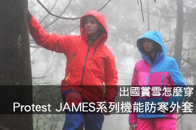 Protest JAMES系列機能防寒外套出國賞雪怎麼穿 Protest JAMES系列機能防寒外套