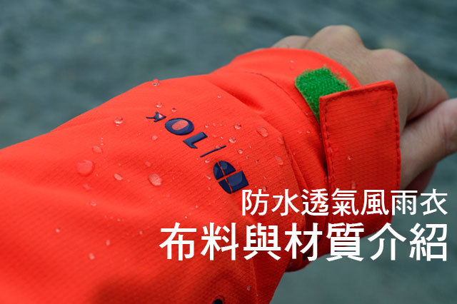 防水透氣風雨衣布料與材質介紹防水透氣風雨衣布料與材質介紹