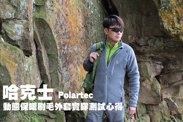 哈克士Polartec動態保暖刷毛外套測試心得哈克士Polartec動態保暖刷毛外套實穿測試心得