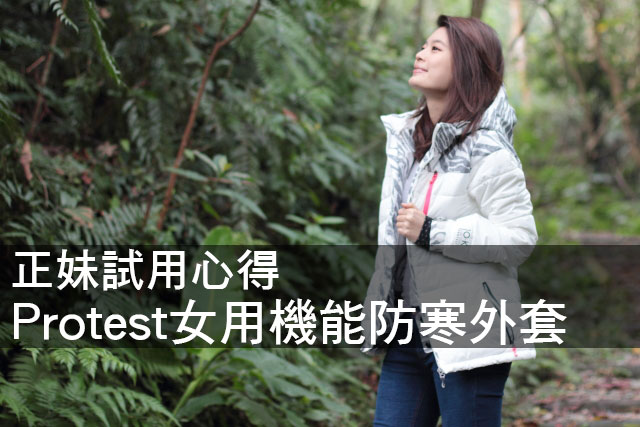 Protest女用機能防寒外套的正妹試用心得Protest女用機能防寒外套的正妹試用心得