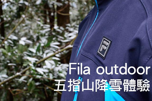 Fila outdoor五指山降雪體驗Fila outdoor五指山降雪體驗