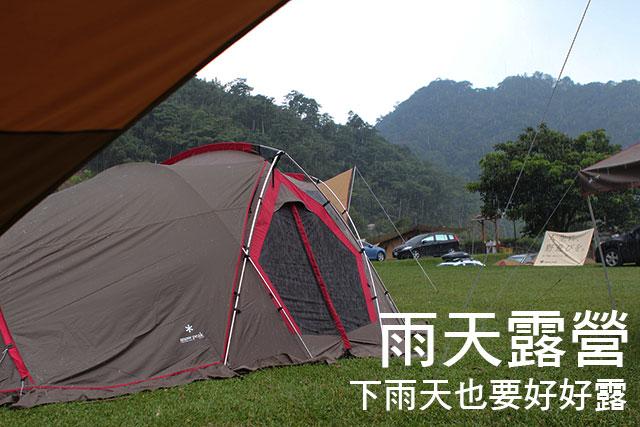 雨天露營 下雨天也要好好露雨天露營 下雨天也要好好露