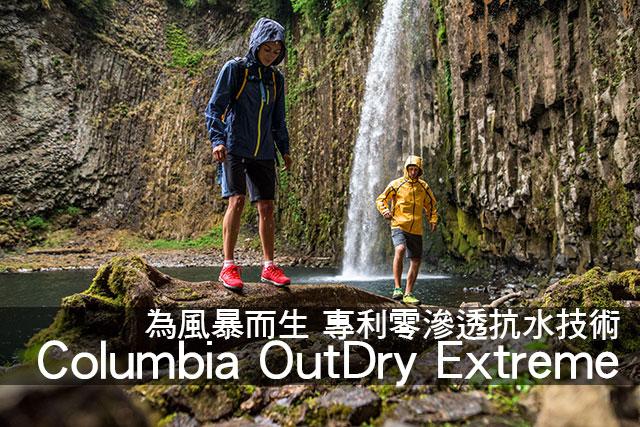 Columbia專利零滲透抗水技術Columbia OutDry Extreme為風暴而生 專利零滲透抗水技術