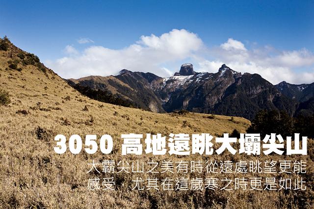 3050高地遠眺大霸尖山3050高地遠眺大霸尖山