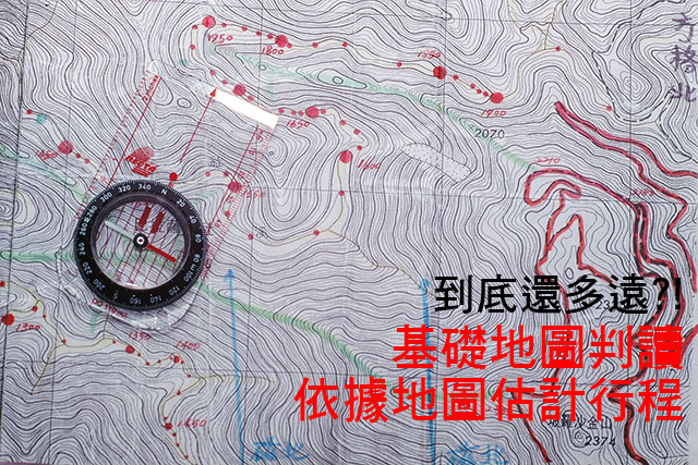 基礎地圖判讀 依據地圖估計行程基礎地圖判讀 依據地圖估計行程