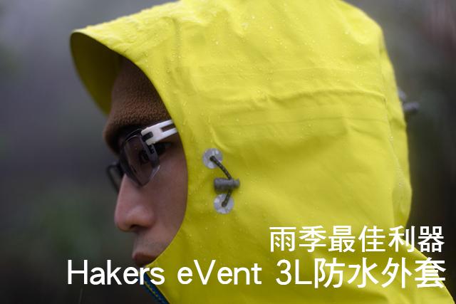 雨季最佳利器 Hakers哈克士eVent 3L防水外套雨季最佳利器 Hakers哈克士eVent 3L防水外套