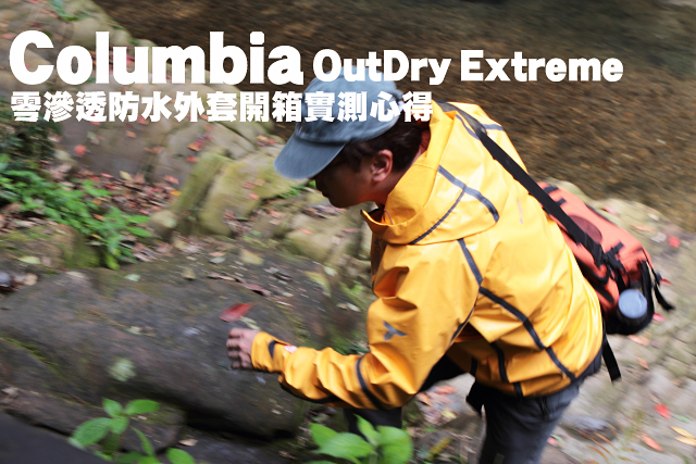 Columbia OutDry Extreme零滲透防水外套開箱實測Columbia OutDry Extreme零滲透防水外套開箱實測心得