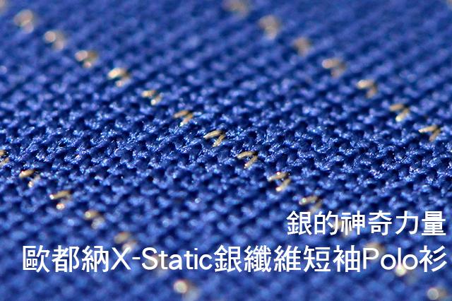 歐都納X-Static銀纖維短袖Polo衫 銀的神奇力量歐都納X-Static銀纖維短袖Polo衫 銀的神奇力量