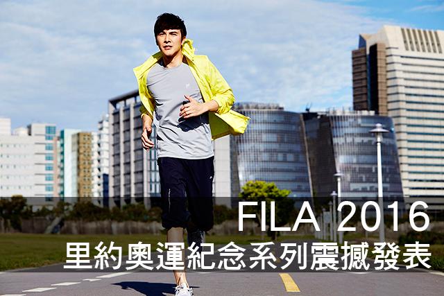 Fila 2016里約奧運紀念系列震撼發表Fila 2016里約奧運紀念系列震撼發表