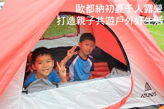 歐都納初夏千人露營 打造親子共遊戶外好生活歐都納初夏千人露營 打造親子共遊戶外好生活