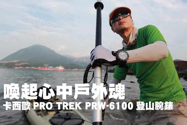 喚起心中戶外魂 卡西歐PRO TREK PRW-6100登山腕錶喚起心中戶外魂 卡西歐PRO TREK PRW-6100登山腕錶