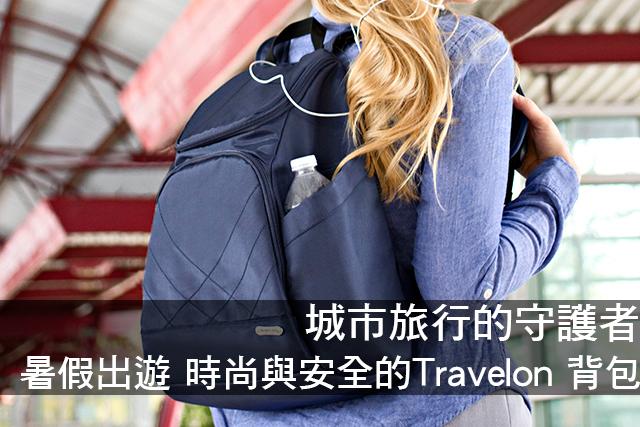 城市旅行守護者 時尚與安全的Travelon 背包城市旅行的守護者 暑假出遊 時尚與安全的Travelon 背包