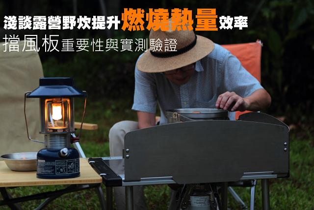 露營野炊擋風板重要性與實測驗證露營野炊擋風板重要性與實測驗證
