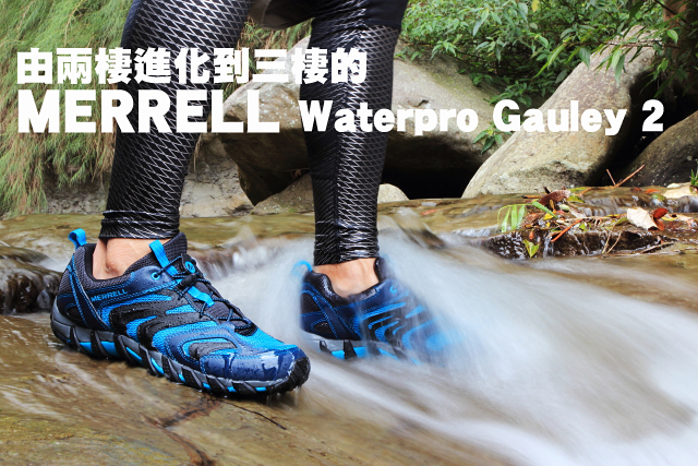 兩棲進化三棲 MERRELL Waterpro Gauley 2由兩棲進化到三棲的MERRELL Waterpro Gauley 2