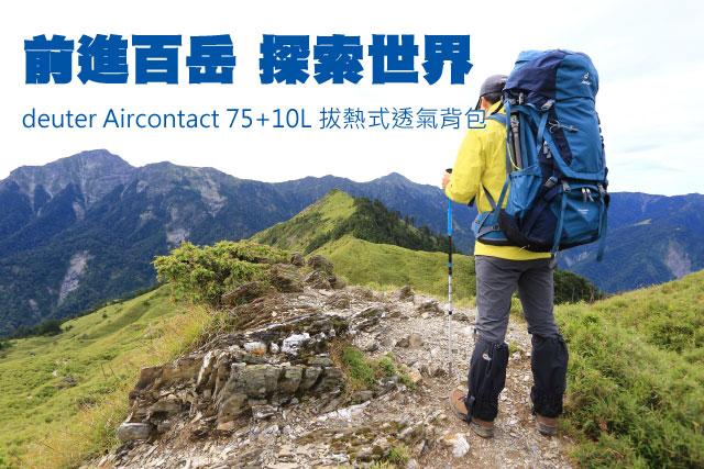 歐都納 deuter Aircontact 75+10L 拔熱式透氣背包前進百岳探索世界 deuter Aircontact75+10L拔熱透氣背包