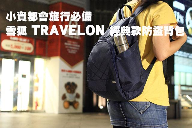 美國 Travelon 經典款防盜背包小資都會旅行必備—美國 Travelon 經典款防盜背包