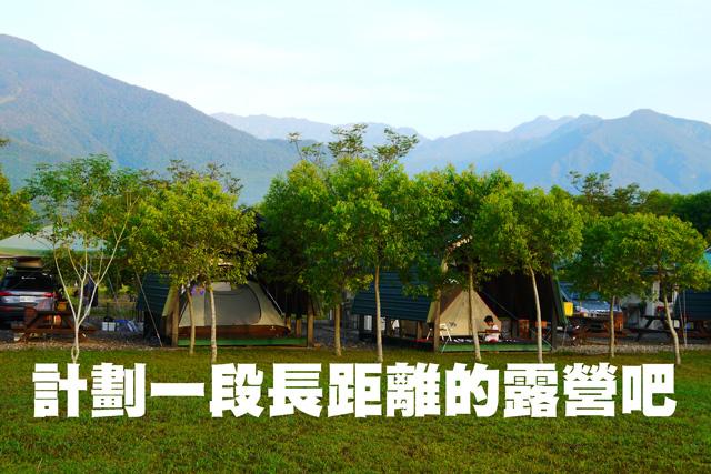 計劃一段長距離的露營吧計劃一段長距離的露營吧