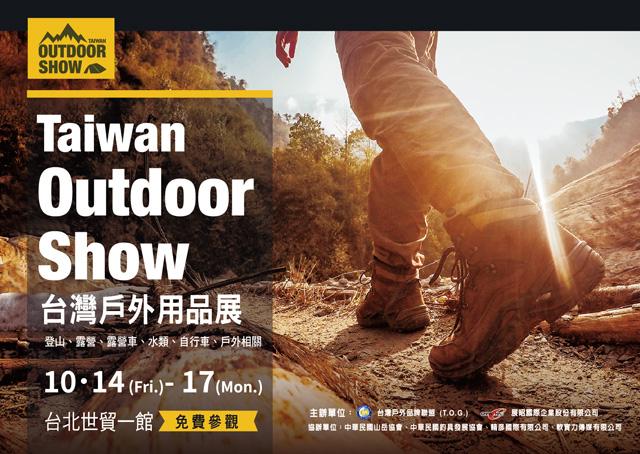 2016 台灣戶外用品展登場2016 Taiwan Outdoor Show 台灣戶外用品展登場