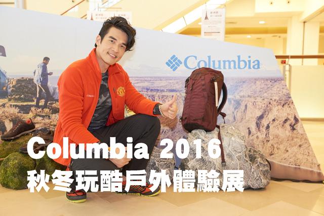 Columbia 2016 秋冬玩酷戶外體驗展Columbia 2016 秋冬玩酷戶外體驗展