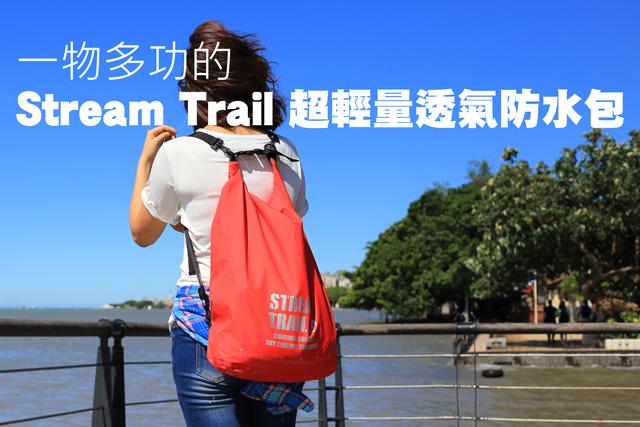 一物多功的 Stream Trail 超輕量透氣防水包每個戶外玩家都要有的背包 一物多功的 Stream Trail 超輕量透氣防水包
