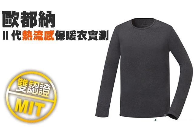 歐都納Ⅱ代熱流感保暖衣實測歐都納Ⅱ代熱流感保暖衣實測