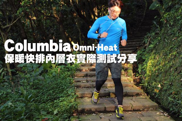 Columbia Omni-Heat保暖快排內層衣實際測試分享Columbia Omni-Heat保暖快排內層衣實際測試分享