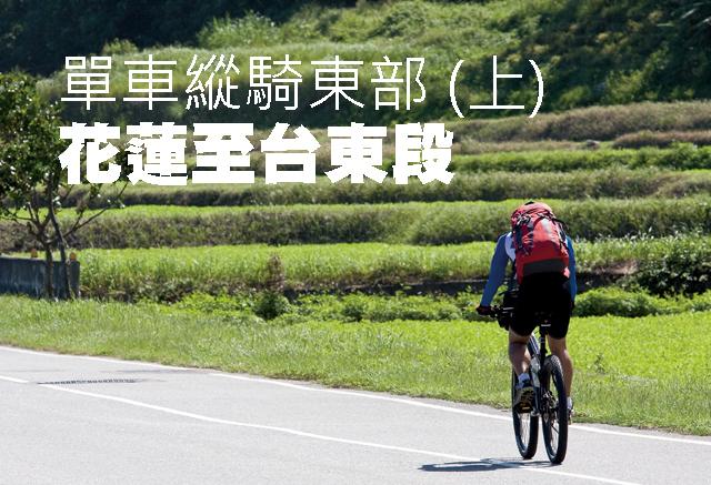 單車縱騎東部(上) 花蓮至台東段單車縱騎東部(上) 花蓮至台東段