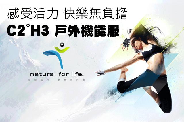 感受活力 快樂無負擔 C2H3戶外機能服感受活力 快樂無負擔 C2H3戶外機能服
