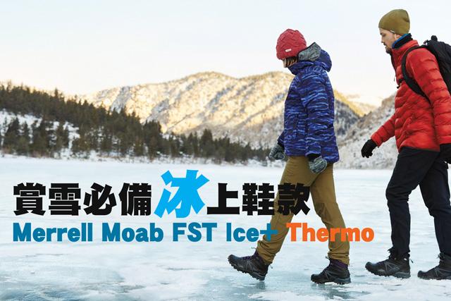賞雪必備冰上鞋款   Merrell Moab FST Ice+Thermo賞雪必備冰上鞋款   Merrell Moab FST Ice+Thermo
