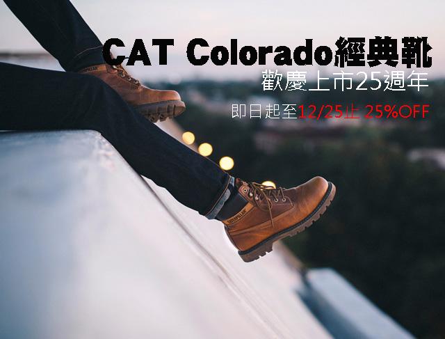 CAT Colorado經典靴 歡慶上市25週年CAT Colorado經典靴 歡慶上市25週年  即日起至12/25止 25%OFF