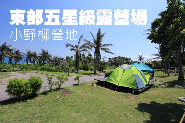 東部五星級露營場—小野柳營地東部五星級露營場—小野柳營地