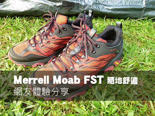 Merrell Moab FST 隨地舒適 網友體驗分享Merrell Moab FST健行鞋 隨地舒適 網友體驗分享