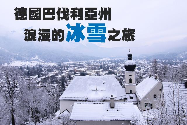 德國巴伐利亞州浪漫的冰雪之旅德國巴伐利亞州浪漫的冰雪之旅