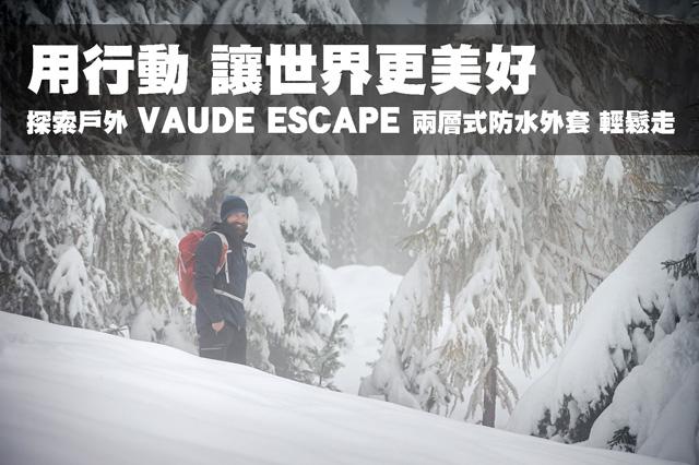 VAUDE ESCAPE兩層式防水透濕外套探索戶外輕鬆走 VAUDE ESCAPE兩層式防水透濕外套