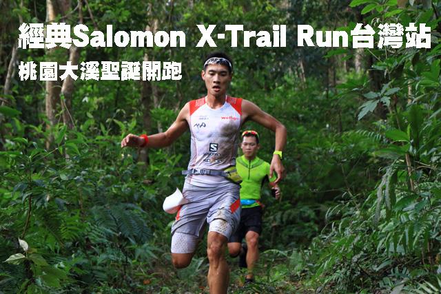經典Salomon X-Trail Run台灣站 桃園大溪聖誕開跑經典Salomon X-Trail Run台灣站 桃園大溪聖誕開跑