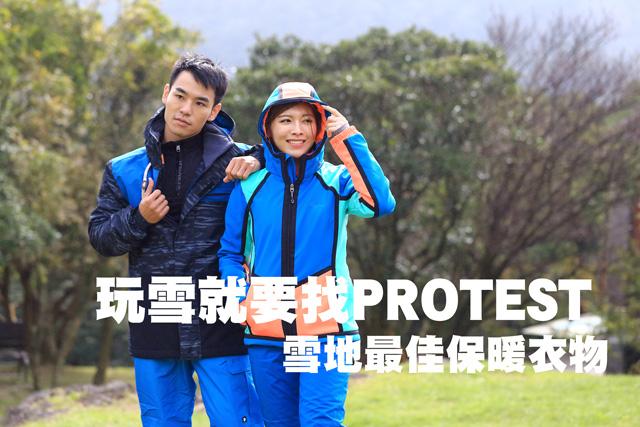 玩雪就要找PROTEST 雪地最佳保暖衣物玩雪就要找PROTEST 雪地最佳保暖衣物