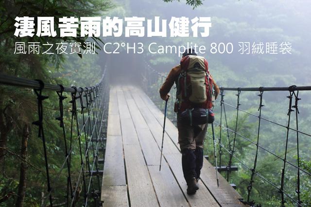 實測 C2H3 Camplite 800 羽絨睡袋淒風苦雨的高山健行    實測 C2H3 Camplite 800 羽絨睡袋
