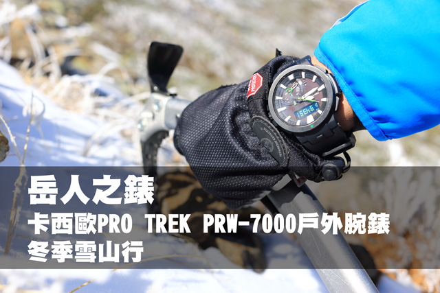岳人之錶 卡西歐PRO TREK PRW-7000戶外腕錶岳人之錶 卡西歐PRO TREK PRW-7000戶外腕錶